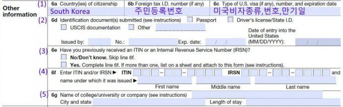 ITIN 신청서 W-7 작성 방법